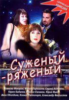 Суженый-ряженый / Суженый-ряженый (2007)