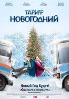 Тариф Новогодний / Тариф Новогодний (2008)