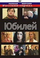 Юбилей / Юбилей (2007)