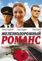 Железнодорожный романс / Железнодорожный романс (2002)