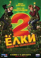 Ёлки 2 / Ёлки 2 (2011)