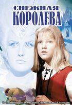 Снежная королева / Снежная королева (1967)
