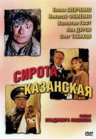 Сирота казанская / Сирота казанская (1997)