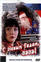 С Новым годом, папа! / С Новым годом, папа! (2005)