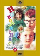 Новогодние приключения Маши и Вити / Новогодние приключения Маши и Вити (1975)