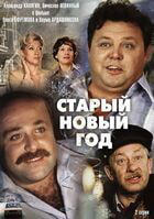 Старый Новый год / Старый Новый год (1980)