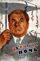 Карнавальная ночь / Карнавальная ночь (1956)