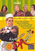 Кушать подано! / Kushat podano (2005)