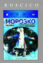 Морозко / Морозко (1964)