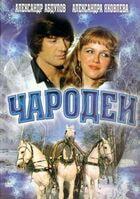 Чародеи / Чародеи (1982)