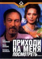 Приходи на меня посмотреть / Приходи на меня посмотреть (2000)