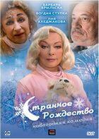 Странное Рождество / Strannoe Rozhdestvo (2006)