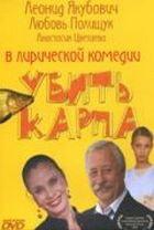 Убить карпа / Убить карпа (2005)
